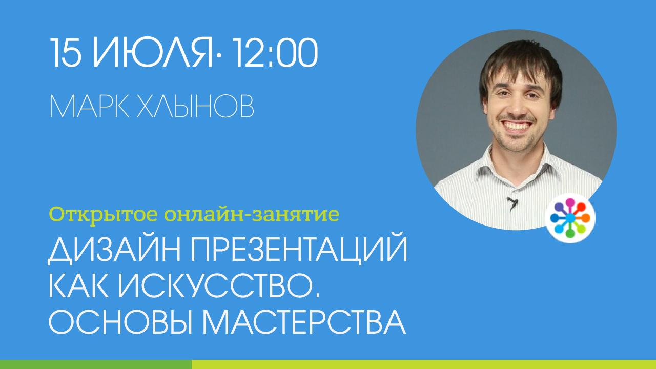 Програмку для презентаций 2014