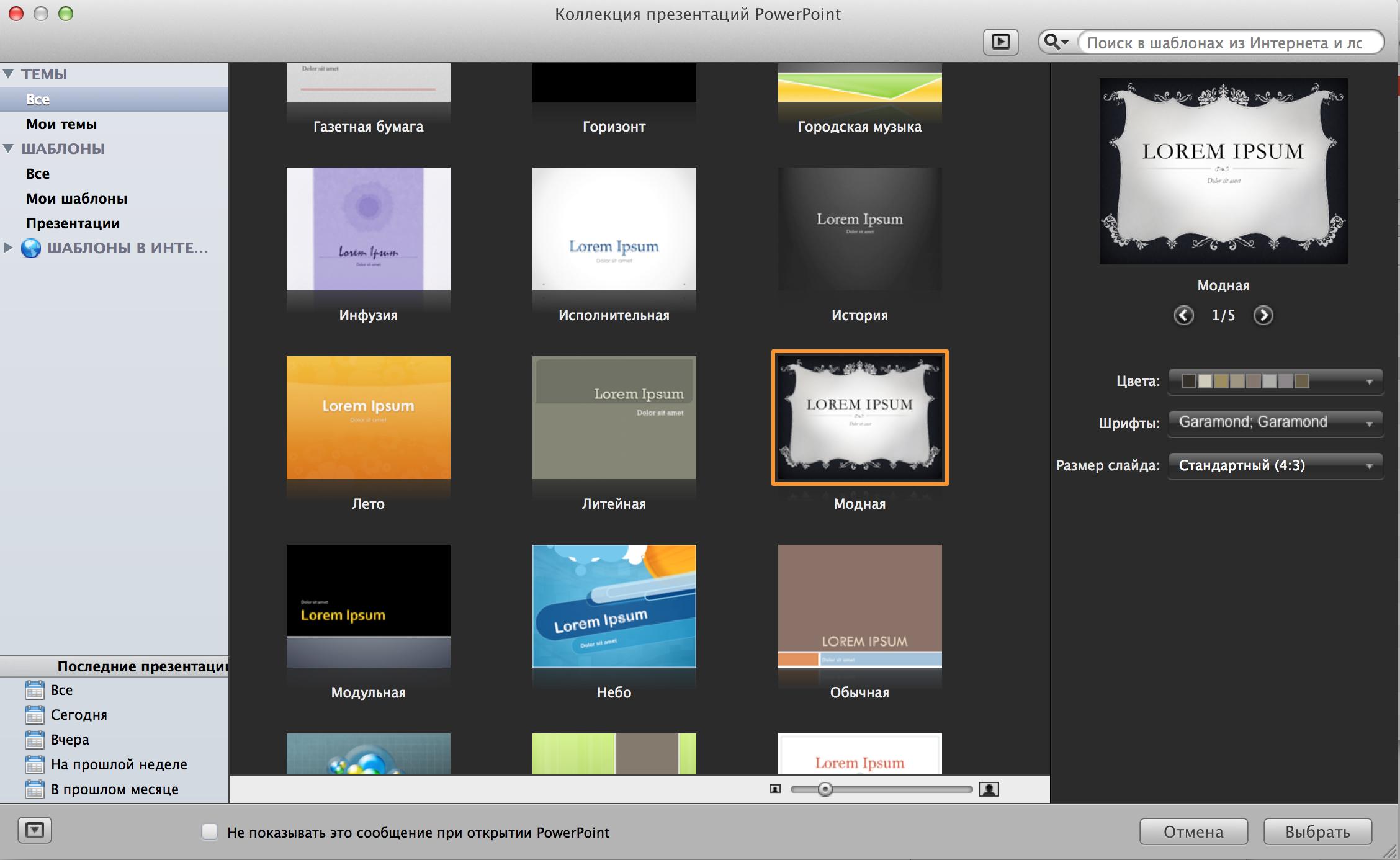Как сделать фон у слайда в презентации